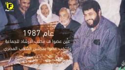الشهيد مهدي عاكف قصه صمود
