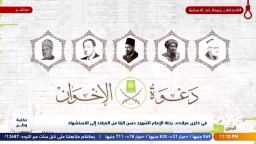 أنشودة لذكرى ميلاد الإمام الشهيد حسن البنا وتعليق من الفنان وجدي العربي
