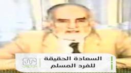 المرشد العام الراحل الأستاذ مصطفى مشهور يوضح مفهوم السعادة الحقيقة للفرد المسلم