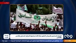 جماعة الإخوان بالسودان : التطبيع مع الكيان الصهيوني وصمة عار