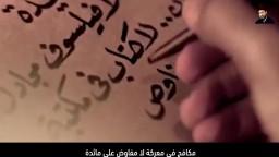 الإمام حسن البنا يصف رجل العقيدة