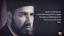 مفاهيم الثورة في فكر الإمام حسن البنا
