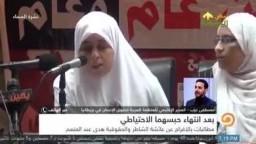 مطالبات حقوقية بالافراتج عن عائشة الشاطر وهدى عبد المنعم