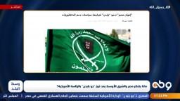 جماعة الإخوان المسلمين تدعو بايدن لمراجعة سياسات دعم الدكتاتوريات