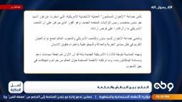 بيان جماعة الإخوان المسلمين حول الانتخابات الأمريكية