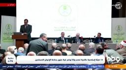 18 هيئة إسلامية عالمية تصدر بيانًا توضح فيه منهج جماعة الإخوان المسلمين...