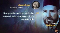 قادة الجيش المصري  ماذا قالوا عن الإمام الشهيد حسن البنا ؟