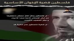 الإمام البنا; فلسطين قضية الإخوان الأساسية