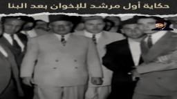 ظروف تعيين المستشار الهضيبي مرشداً للإخوان