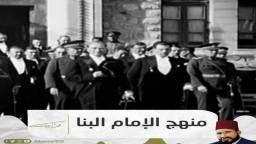 منهج الإمام البنا يهدف إلى إصلاح سياسي وإجتماعي وإقتصادي من منظور إسلامي شامل