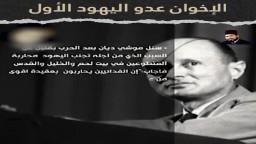 الإخوان المسلمون عدو اليهود الأول