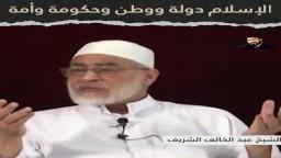 الإسلام دولة ووطن وحكومة وأمة