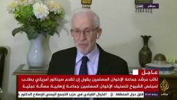 جماعة الإخوان تنفي الإتهامات بالإرهاب وترد على سيناتور أمريكي