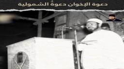 دعوة الإخوان دعوة الشمولية