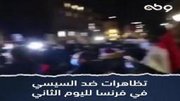 لليوم الثاني في فرنسا  تظاهرات ضد الانقلاب العسكري للتضامن مع المعتقلين في سجون السيسي
