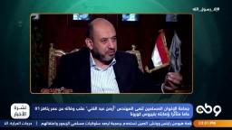 """جماعة الإخوان المسلمين تنعى المهندس """"أيمن عبد الغني"""" عقب وفاته عن عمر يناهز 56 عاما"""