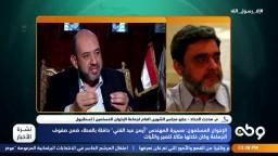 الحداد: جماعة الإخوان المسلمين فقدت أغلى رجالها في سنة واحده بسبب الانقلاب الغاشم