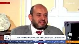 وداعاً حبيب الشباب المهندس أيمن عبدالغني القيادي بجماعة الإخوان