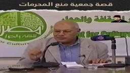 العوا : أنشأ الامام البنا جمعية منع المحرمات وهو في سن ال14