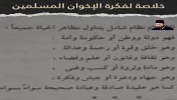 خلاصة لفكرة الإخوان المسلمين