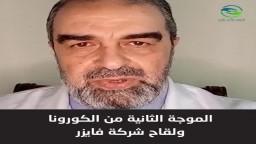 د- محمد الدسوقي--الموجه الثانية من كورونا ولقاح شركة فايزر