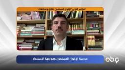 مدرسة الإخوان المسلمون ومواجهة الاستبداد