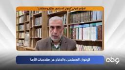 الإخوان المسلمين والدفاع عن مقدسات الأمة