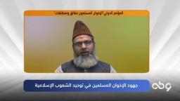 جهود الإخوان المسلمين في توحيد الشعوب الإسلامية