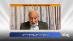 """ا/ علي صدر الدين البيانوني وكلمة حول """" الإخوان المسلمون وقضايا الشعوب"""""""