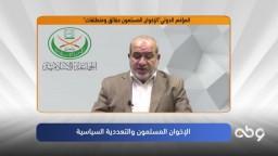 الإخوان المسلمون والتعددية السياسية