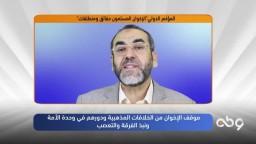 موقف الإخوان من الخلافات المذهبية ودورهم في وحدة الأمة ونبذ الفرقة والتعصب