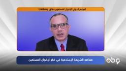 مقاصد الشريعة الإسلامية في فكر الإخوان المسلمين