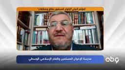 مدرسة الإخوان المسلمين والفكر الإسلامي الوسطي