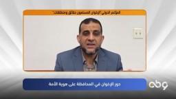 دور الإخوان في المحافظة على هوية الأمة