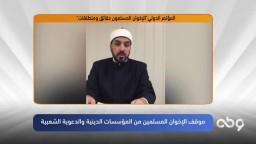 موقف الإخوان المسلمين من المؤسسات الدينية والدعوية الشعبية