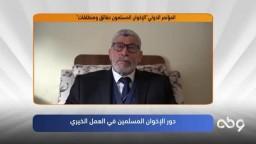 دور الإخوان المسلمين في العمل الخيري