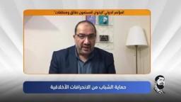 """د. خالد حمدي -  الإخوان و حماية الشباب من الانحرافات الأخلاقية"""""""
