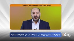 """الإخوان المسلمون ودورهم في حماية الشباب من الانحرافات الفكرية"""""""