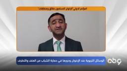 الوسائل التربوية عند الإخوان ودورها في حماية الشباب من العنف والتطرف