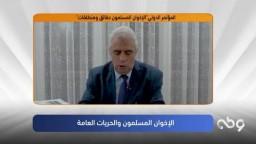 """""""الإخوان المسلمون والحريات العامة"""""""
