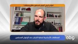 المنطلقات الأساسية لحماية الشباب عند الإخوان المسلمين