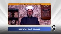 """د. أحمد العمري وكلمة حول """" الإخوان ونشر الأخلاق ومحاربة الرذائل"""""""