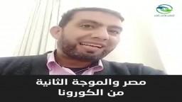 مصر والموجة الثانية من فيروس كورونا -حملة شعب واحد نقدر