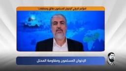 """ا-خالد مِشعل وكلمة حول """"الإخوان المسلمون ومقاومة المـ ـحتل"""""""