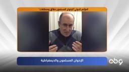 """د. جمال حشمت  """"الإخوان المسلمون والديمقراطية"""""""