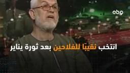 وفاة نقيب الفلاحين وأحد قيادات العمل النقابي والسياسي في مصر