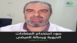الإستخدام السئ للمضادات الحيوية في مصر وخطورة ذلك على صحة الإنسان