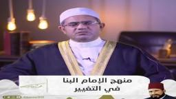 منهج الإمام حسن البنا في التغيير