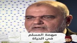 مهمة المسلم في الحياة في فكر الإمام الشهيد حسن البنا