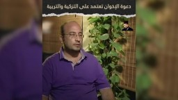 """صلاح الدين حسن """" جماعة الإخوان المسلمون تكونت من خليط من الدعوات كلها """""""